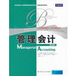 管理会计(英文版)(工商管理经典教材・会计与财务系列)