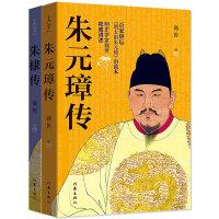 《明朝两帝传(朱元璋传+朱棣传)》