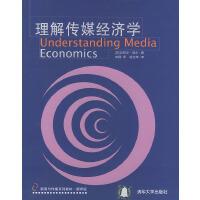 理解传媒经济学――新闻与传播系列教材・翻译版
