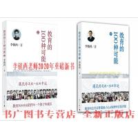 【正版】教育的100种可能 上下册 李镇西