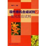 现代有机合成试剂(1):氧化反应试剂