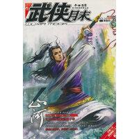 古今传奇 武侠杂志书 山河 2012.03