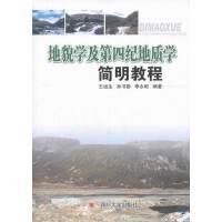 地貌学及第四纪地质学简明教程