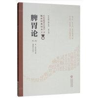 脾胃论(第二版)(中医非物质文化遗产临床经典读本)
