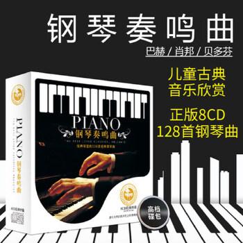 巴赫莫扎特贝多芬钢琴奏鸣曲集儿童古典音乐欣赏汽车载光盘CD碟片 大师经典合集 8张CD光盘 正版