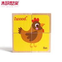 木玩世家iwood九粒四粒六面画九粒六面画拼图儿童益智玩具