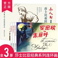 �B�h��小人��全套�f��老版�雅f小人��系列莎士比���典作品3�匝b�B�h��70 80代名家典藏版漫��小�f���和��n外��x故事口袋��