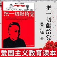 正版 把一切献给党 吴运铎著 爱国主义教育读物 红色经典系列 吴运铎同志的革命英雄主义和乐观主义精神书籍 中国工人出版社