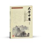 大学中庸(中国传统文化教育全国中小学实验教材)