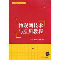 物联网技术与应用教程(物联网工程技术丛书)