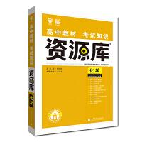 理想树67高考2019新版高中教材考试知识资源库 化学 高中全程复习用书
