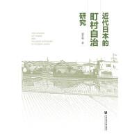 近代日本的町村自治研究