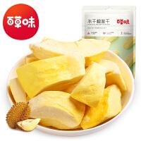 【百草味-榴莲干30gx2袋】休闲零食 金枕头冻干榴莲 水果干