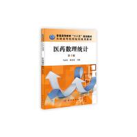 【二手旧书8成新】医药数理统计(第4版 马志庆,周介南 9787030341112