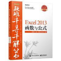 【二手旧书9成新】疑难千寻千解丛书Excel 2013 函数与公式 黄朝阳,陈国良,荣胜军著