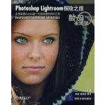 数码生活馆:Photoshop Lightroom探险之旅