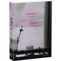 荆棘鸟-十周年典藏纪念版