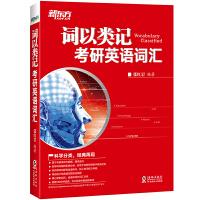 新东方 词以类记:考研英语词汇
