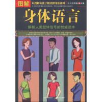 【二手旧书8成新】图解身体语言(全方位图解美绘版 唐译 9787552102819