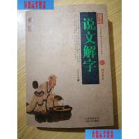 【二手旧书9成新】中国古典名著百部藏书:说文解字 /许慎、史东梅 云南人民出版社
