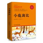 小鹿斑比:全译本 [澳] 萨尔腾(Salten F.),王译漫 9787538869460