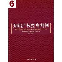 知识产权经典判例(6)