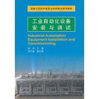 工业自动化设备安装与调试