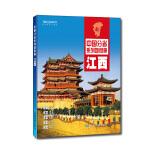 中国分省系列地图册:江西(2018年版)