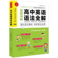 名校冲刺高中英语语法全解 以最新考试大纲为依据编写 开心教育