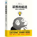 思维的精进 罗辑思维训练书籍 书 排行榜 高效人生修炼逆袭手册 青春职场成长励志书籍 高效能人士的七个习惯 职场书籍