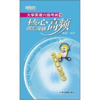 【二手旧书8成新】 大学英语六级考试:核心高频词汇突破 梅雪 9787533896935