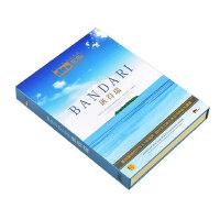 正版BANDARI班得瑞轻音乐 DTS6.1/dts5.1声道 车载CD无损音乐碟片