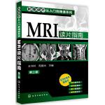 影像读片从入门到精通系列--MRI读片指南(第二版)(医学影像类畅销书升级再版,病种更齐全,病例更典型,图片更清晰,解释更详尽)