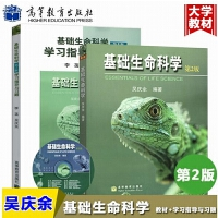 基础生命科学 第2版 9787040191998 基础生命科学(第2版)学习指导与习题 9787040191981 套装2本