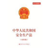 中华人民共和国安全生产法(对照版)