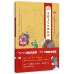 中国古代传统美德经典故事丛书・绘图信节经典故事