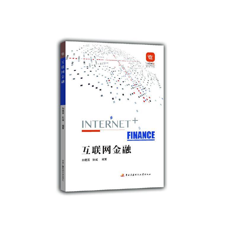"""""""互联网+商科""""系列教材:互联网金融"""