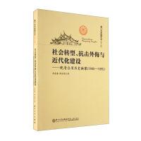 社会转型、抗击外侮与近代化建设――晚清台湾历史映像(1840―1895)