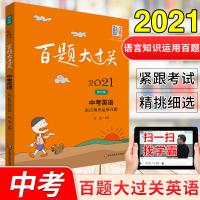 2020版百题大过关中考英语语言知识运用百题修订版全国通用