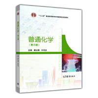 【二手旧书8成新】普通化学(第3版/ 康立娟,朴凤玉 9787040329988