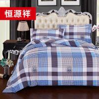 恒源祥全棉四件套纯棉床单被套简约1.5m单双人1.8米床上用品4套件