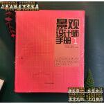 【二手旧书9成新】景观设计师手册(1) /于艳华、崔建明、李克俊 中国林业出版社