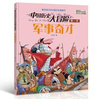 中国历史大冒险・第一季 军事奇才