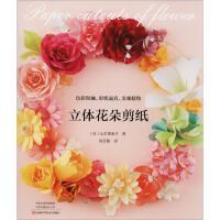 【新华品质】立体花朵剪纸,(日)山本�{美子陈亚敏,河南科学技术出版社