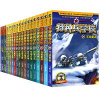特种兵学校书第一二三四季全套1-16册全集八路的书军事大全儿童 特种兵学书校 小学生课外阅读书籍8-12岁五六年级 少