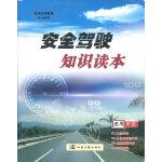 安全驾驶知识读本