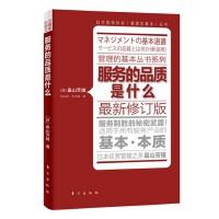 服务的品质是什么(与《活法》作者稻盛和夫齐名的日本管理大师��山芳雄最新力作,论述日本人重微观、重实用与操作性的服务品质