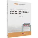 包容性视角下贵州少数民族地区旅游开发模式研究