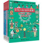 """STEAM动手探索系列""(第一辑)"