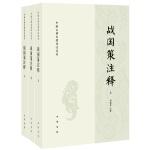 战国策注释(中国古典名著译注丛书·全3册)